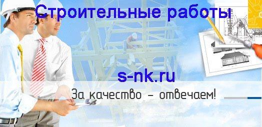 Строительные, ремонтные, отделочные работы в Новоалтайске