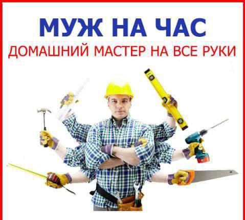 Муж на час в Новоалтайске